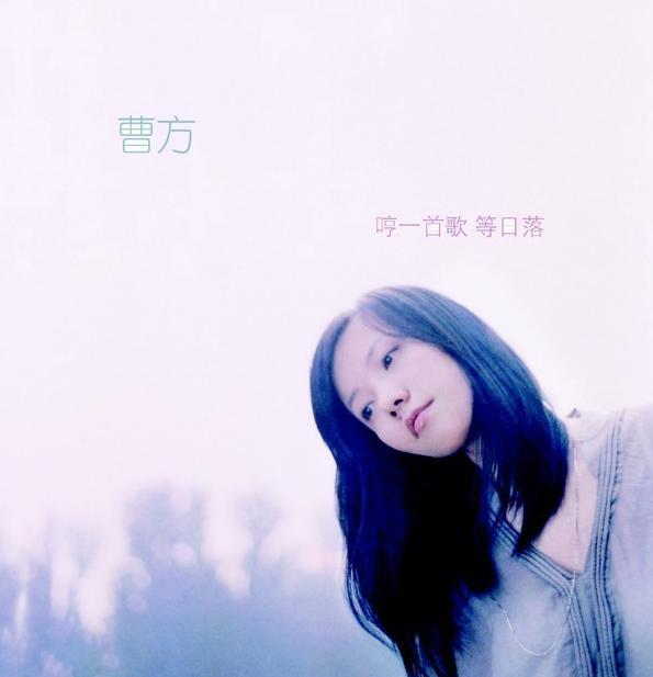 曹方 - 哼一首歌 等日落_mp3bst.com