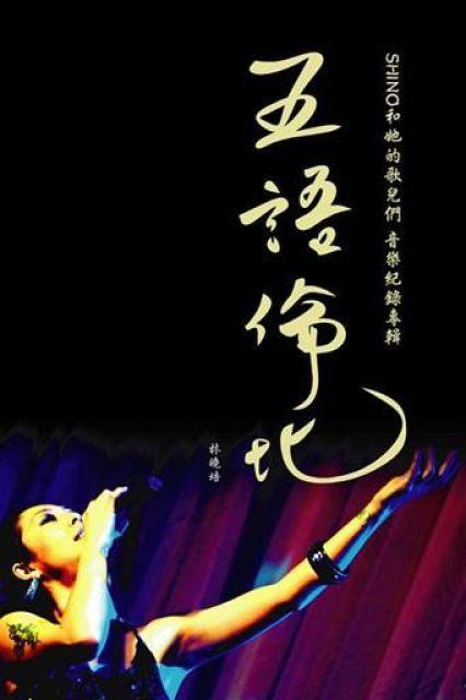 林晓培 - 五语伦比_mp3bst.com