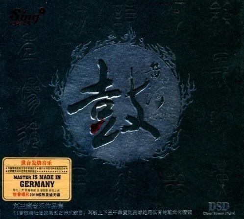 【黄河鼓-----刘三藏】 - 南风 - 南 风 园  Music