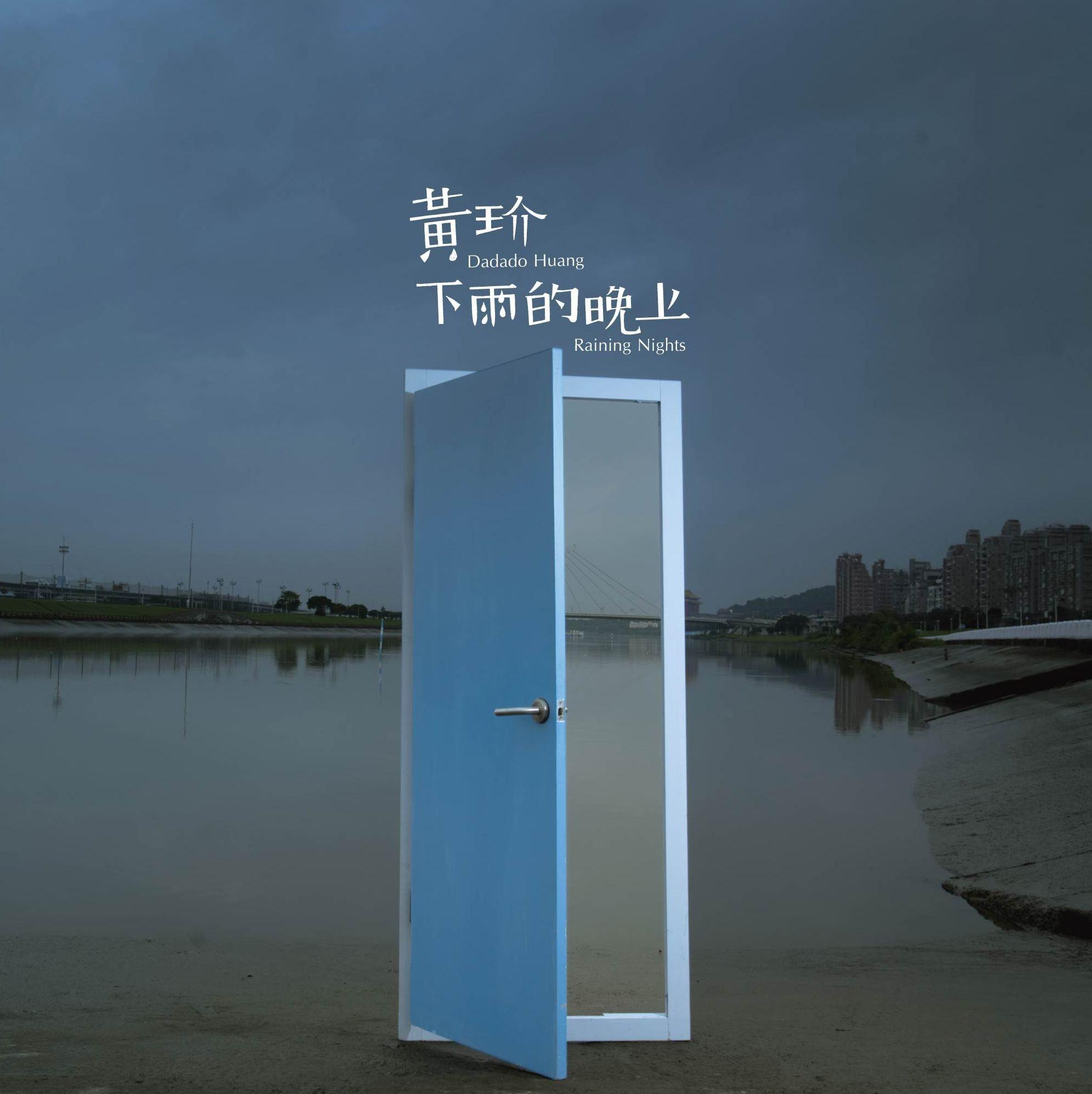 黄玠 - 下雨的晚上_百视听