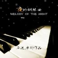 石进 - 夜的钢琴曲 Demo集_mp3bst.com