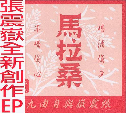 张震岳《马拉桑》mp3bst.com