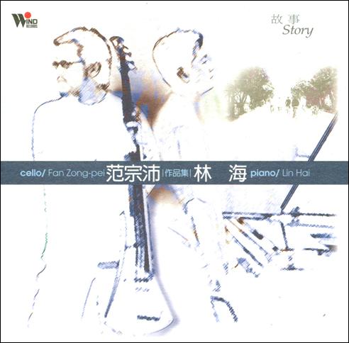 范宗沛林海《故事》 - yz - lyznc