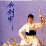余劍明 - 余劍明 (1988)