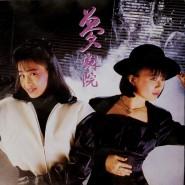 夢劇院 (1988)