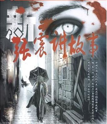 张震-新张震讲故事(高音质)_mp3bst.com