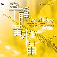 【单曲】晶莹剔透的水晶音乐《心湖》 - 淡咖啡777 - 淡淡咖啡香