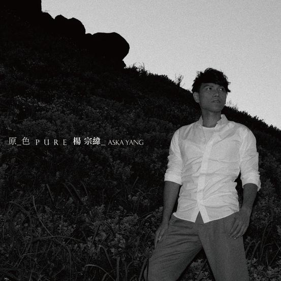 杨宗纬 - 原色_mp3bst.com