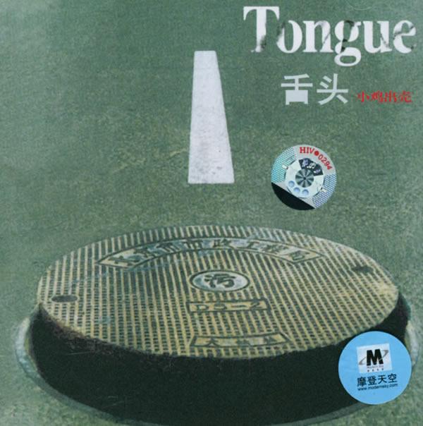 舌头乐队 - 小鸡出壳(1999)_mp3bst.com