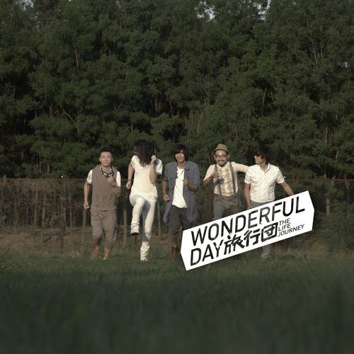 旅行团 - Wonderful Day_mp3bst.com