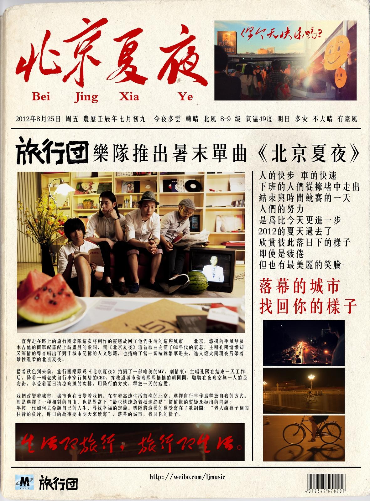 旅行团 - 北京夏夜_mp3bst.com
