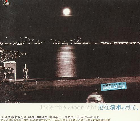 【数码影音】吉他:落在淡水的月光——林仁建 - 山夫 - 天地有大美而不言