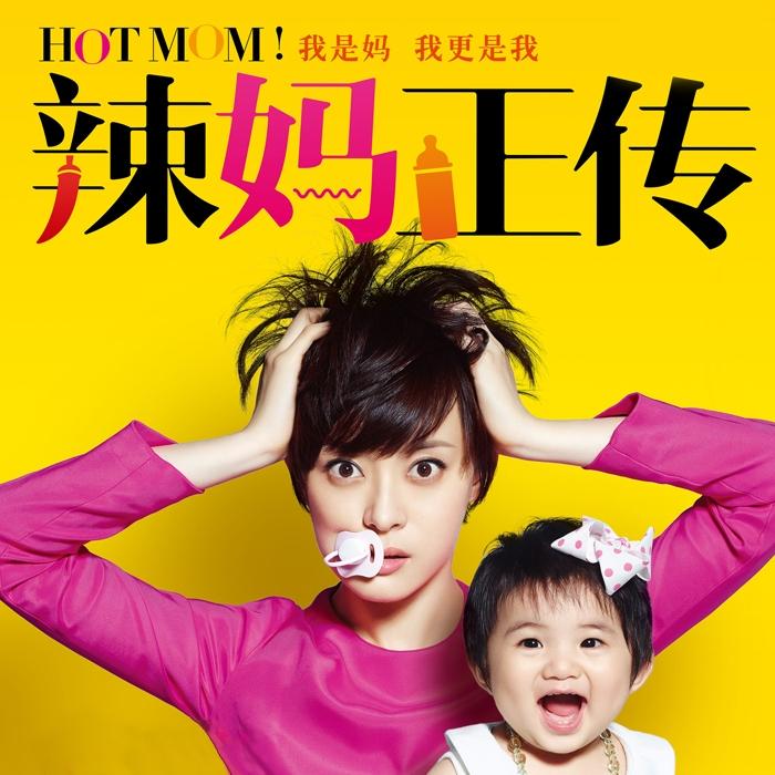 孙俪 - 辣妈正传(2013)_mp3bst.com