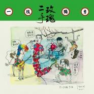 二手玫瑰 - 一枝独秀_mp3bst.com
