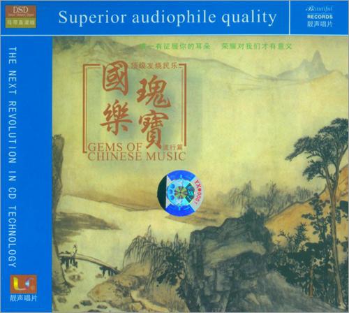【数码影音】民乐:国乐瑰宝——流行篇 - 山夫 - 天地有大美而不言