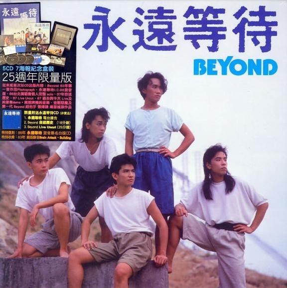 Beyond - 永远等待 25周年纪念版[mp3bst.com]