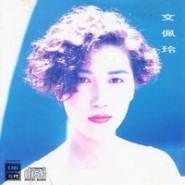文佩玲 - 文佩玲 (1989)