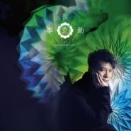 李克勤 - 复克[2013]mp3bst.com
