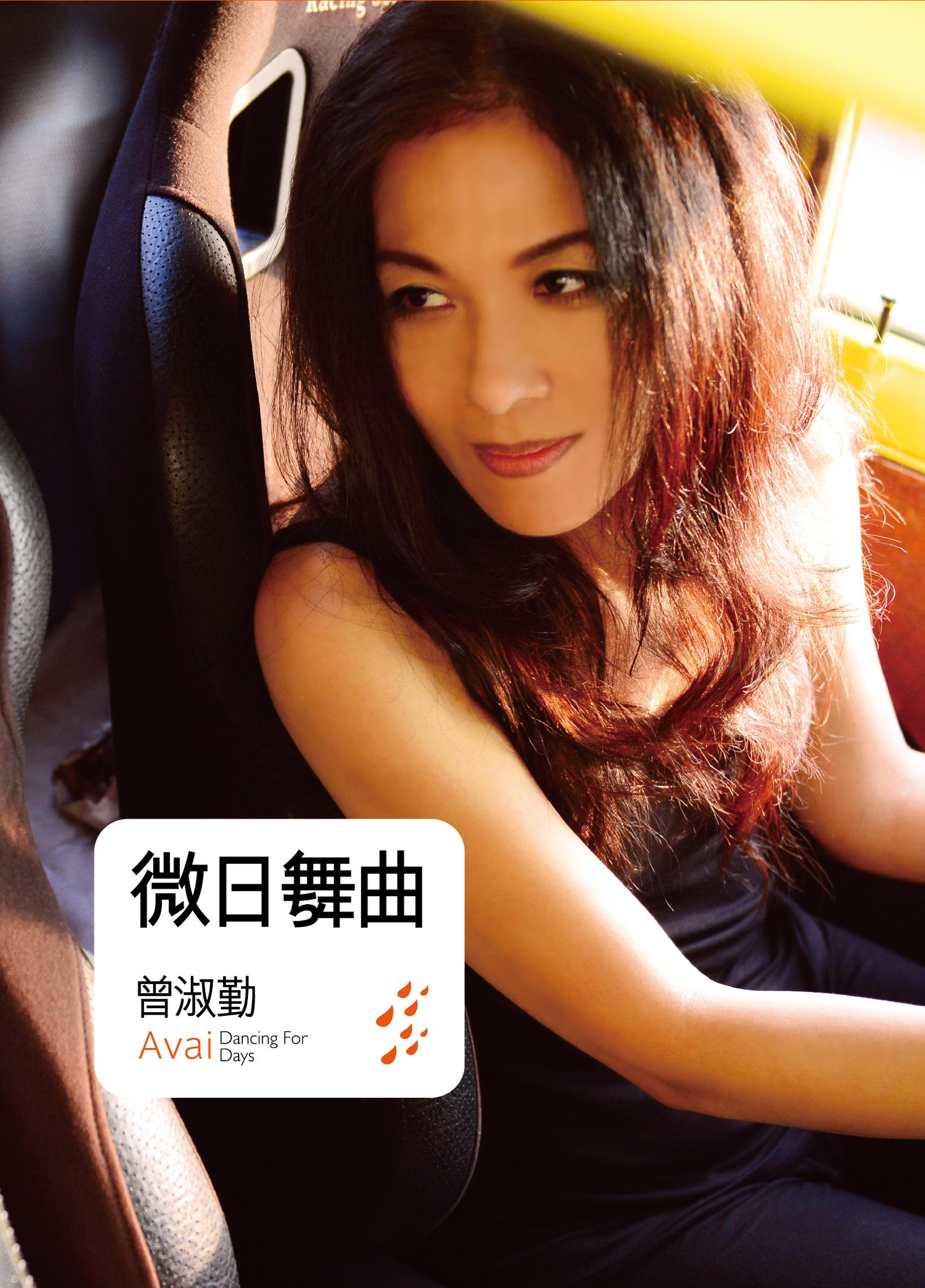 曾淑勤 -《微日舞曲》2013台湾版[无损]