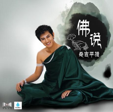 【聆听  桑吉平措】 - 欢喜 - 南 风 园   Music