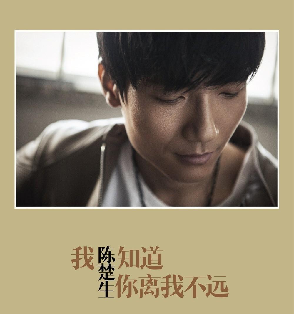 陈楚生 - 我知道你离我不远(2013)_mp3bst.com