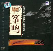 【付娜  古筝专辑】 - 南风 - 南 风 园 Music