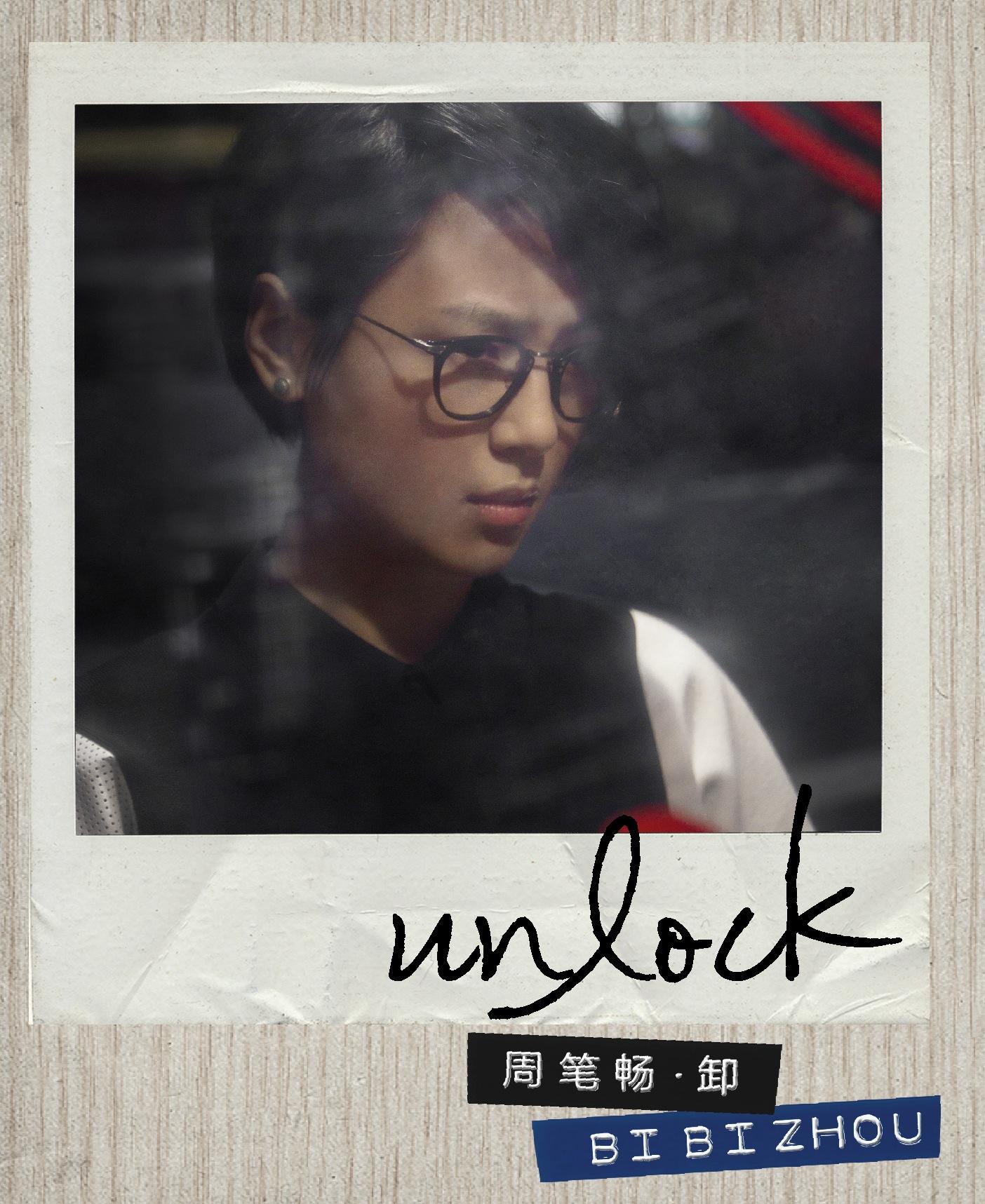 周笔畅《Unlock》mp3bst.com