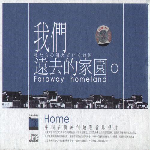 【李志辉   音乐专辑】 - 南风 - 南  风  园   Music