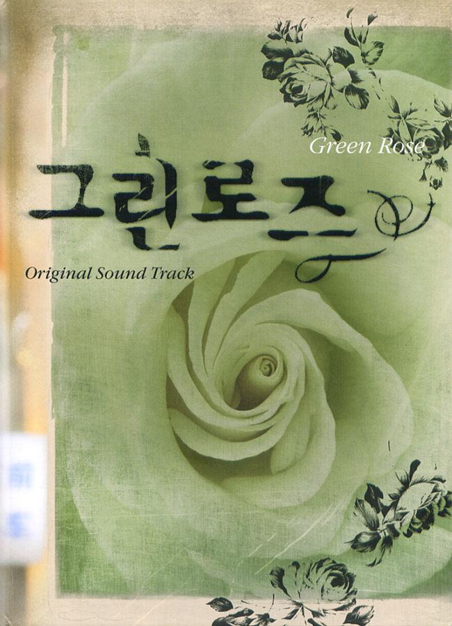韩国原声 - 그린로즈 O.S.T(绿蔷薇)_mp3bst.com