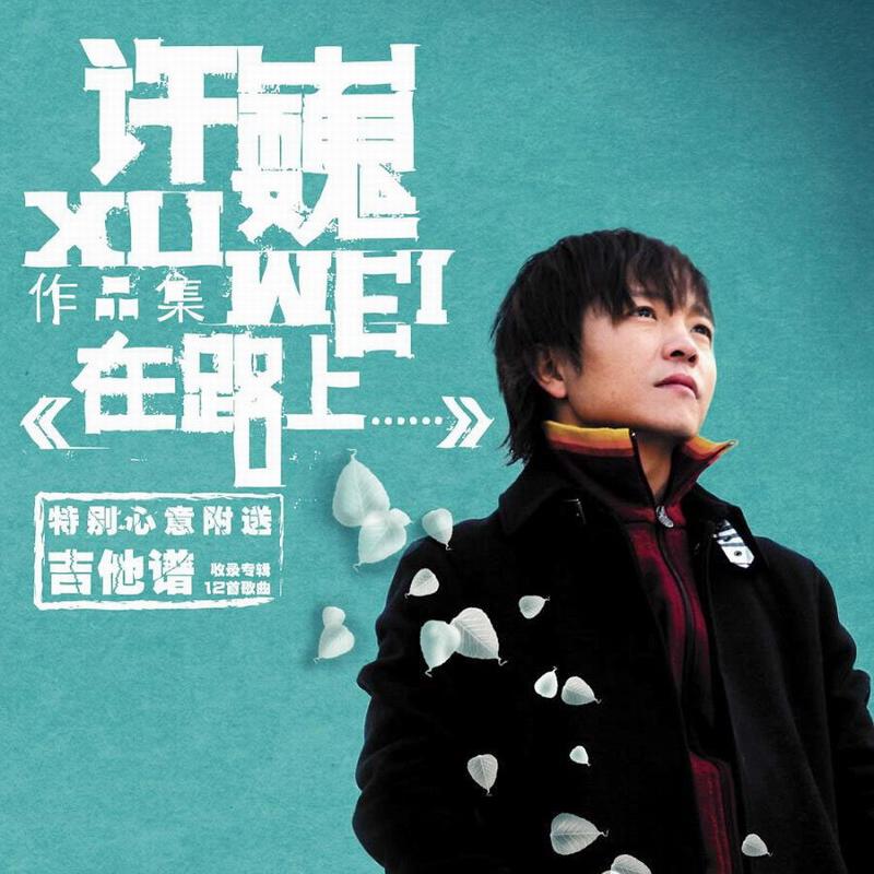 【聆听  许巍 】 - 南风 - 南 风 园 Music