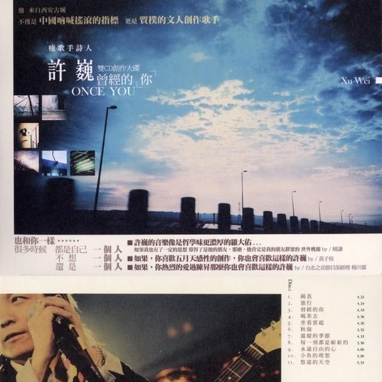 2013年03月05日 - 南风 - 南 风 园 Music