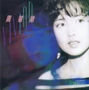 周慧敏 - Vivian