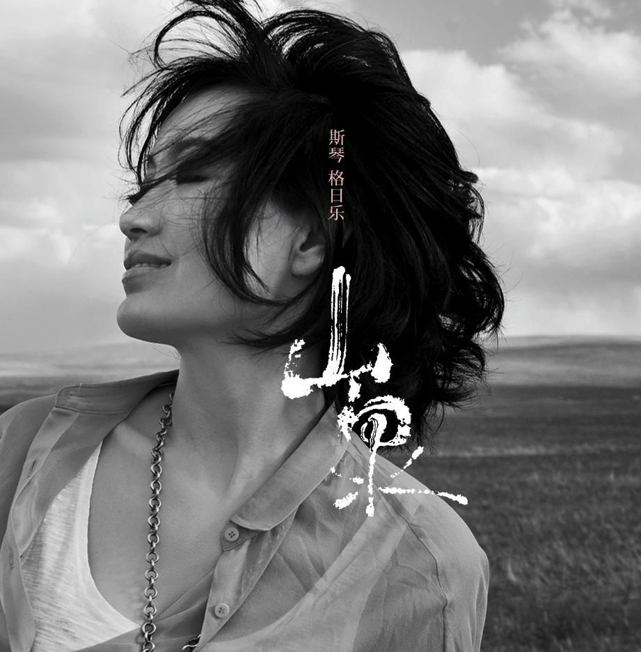 【数码影音】山泉——斯琴格日乐 - 山夫 - 天地有大美而不言