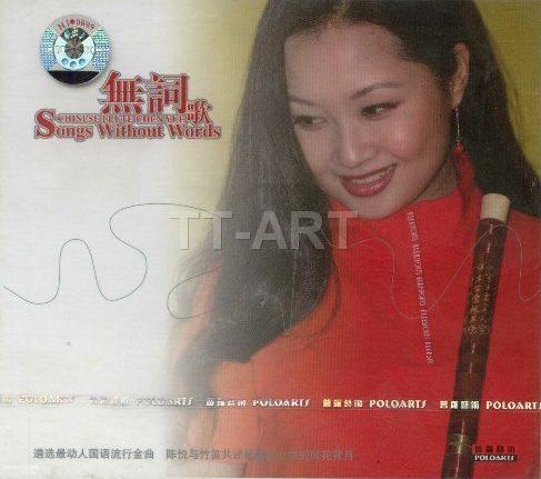 【数码影音】竹笛:无词歌——陈悦 - 山夫 - 天地有大美而不言