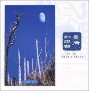 中国交响世纪4 台湾幻想曲