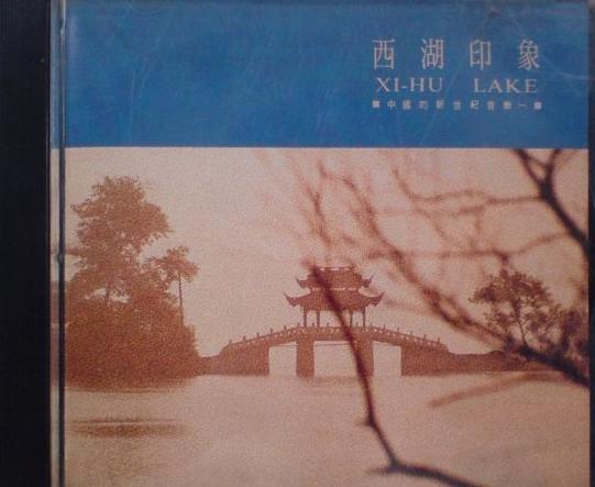 【钢琴】西湖印象——杜泰航 - 山夫 - 天地有大美而不言
