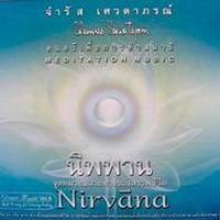 【Chamras Saewataporn  音乐专辑】 - 南风 - 南 风 园  Music