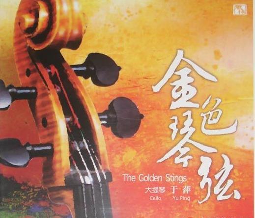 【于萍   音乐专辑 】 - 南风 - 南 风 园 Music