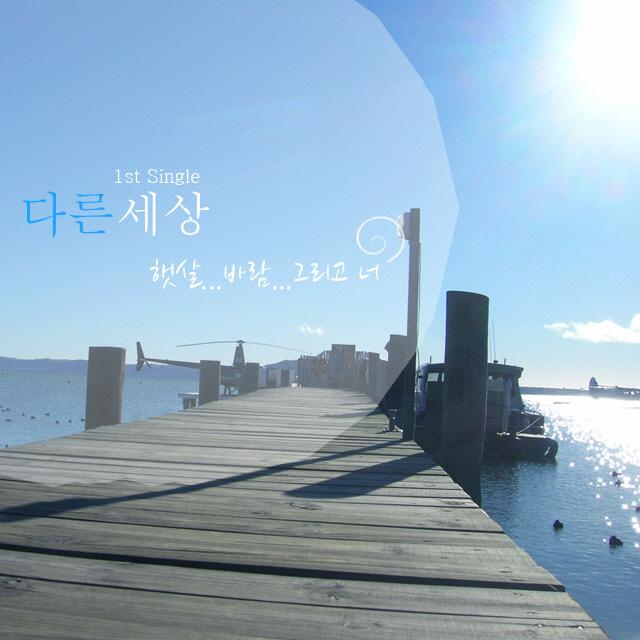 【数码影音】阳光...风...还有你——另一个世界 - 山夫 - 天地有大美而不言