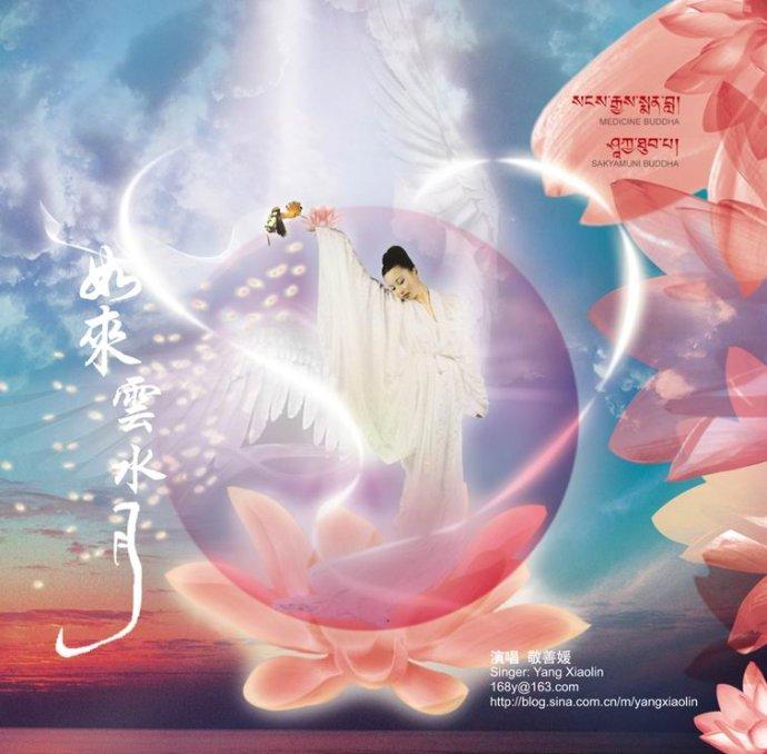 【数码影音】如来云水月——敬善媛 - 山夫 - 天地有大美而不言