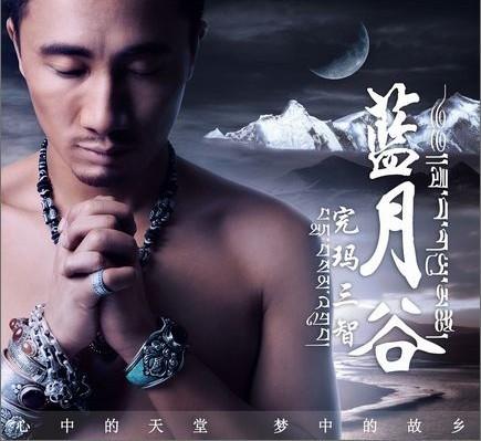 【数码影音】蓝月谷——完玛三智 - 山夫 - 天地有大美而不言