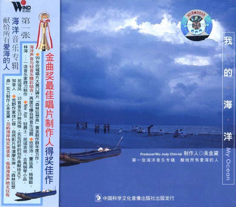 【数码影音】我的海洋——吴金黛 - 山夫 - 天地有大美而不言
