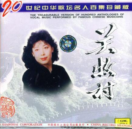 20世纪中华歌坛名人百集珍藏版《关牧村》 - yz - lyznc
