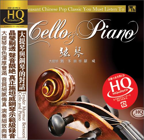 刘一多《弦琴·大提琴与钢琴对话 HQCD》唯美弦琴之声 - 风舞 - 风舞轻吟