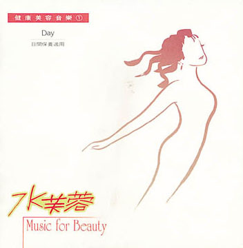 【数码影音】健康音乐馆健康美容音乐系列——水芙蓉 - 山夫 - 天地有大美而不言