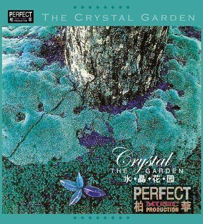 【数码影音】《水晶花园》2CD——柏菲唱片 - 山夫 - 天地有大美而不言