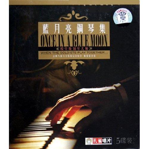 【数码影音】蓝月亮钢琴集  5CD——1 - 山夫 - 天地有大美而不言