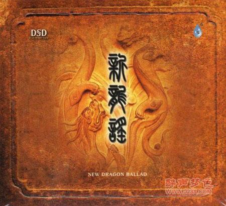 【数码影音】民乐:新龙谣——雨林音乐 - 山夫 - 天地有大美而不言
