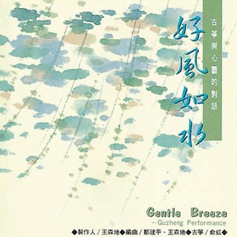 【数码影音】古筝与心灵的对话5CD - 山夫 - 天地有大美而不言