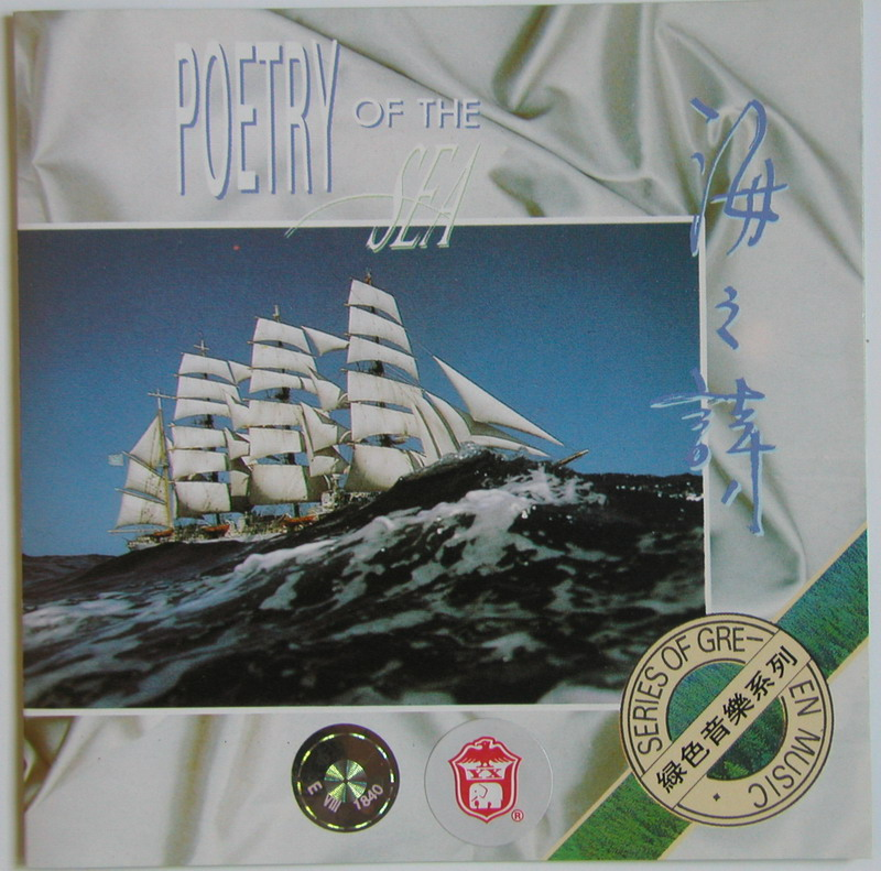 【钢琴】Poetry Of The Sea(海之诗 ) - 山夫 - 天地有大美而不言